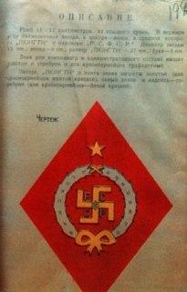 ussr-socialist-swastika1919-1920cav-red-army-prikaz.jpg