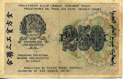 800px-250-rouble_note_of_Russia,_1919_-_back